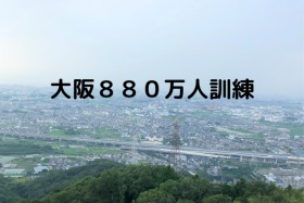 9/3(金)携帯「エリアメール/緊急速報メール」が一斉になる大阪880万人訓練が開催!〜交野は午後1時33分と35分頃の2回〜