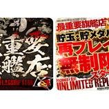 『8/27 KOK大和川 月一』の画像