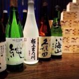 『日本料理店「海老の髭」で《新潟地酒と手打ち蕎麦の宴》が開催♬』の画像