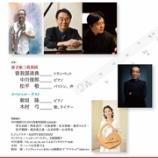 『双子座三重奏団 中川俊郎60歳のバースデーコンサート』の画像