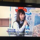 『【乃木坂46】高山一実『アクアラインマラソン』PR大使に就任!!!』の画像