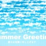 『暑中お見舞い申し上げます』の画像
