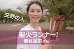 交野で唯一の聖火ランナー、梅谷星菜さん!トーチも見せていただいた!