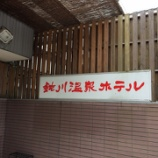 『File No.27、28 鈍川温泉ホテル~松山市公衆浴場 祇園湯』の画像