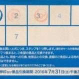 『今日の夕食は吉野家の牛丼を30円で!スタンプキャンペーン3個目ゲット!【株主優待・クーポン】』の画像
