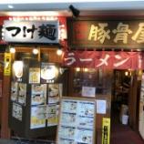 『神戸 豚骨屋』の画像