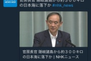 【画像】NHKの飛ばし記事にネット住民困惑wwwwwwwwwwww