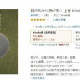 『Kindle版「君が代から神が代へ」発売:スピリティスト治療に学ぶ』の画像