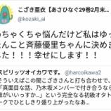 『【乃木坂46】『幸せにします!』こざき亜衣先生、斉藤優里を指名!!!!』の画像