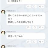 『【乃木坂46】中田花奈、今日のSR配信について775で謝罪・・・』の画像