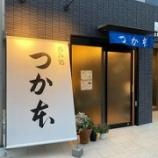 『【おかざきバル2021】参加店舗紹介2【つか本】【岡崎市】』の画像
