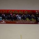 『有馬記念(GⅠ)とホープフルステークス(GⅡ)の生観戦』の画像