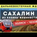 ホルムスク~チェーホフのサハリン鉄道前面展望動画