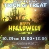 『ハッピーハロウィン in 上戸田 10月29日木曜日10時から12時まで開催』の画像