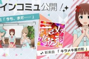 【ミリシタ 】メインコミュ第68話公開!天海春香の『キラメキ進行形』が実装!