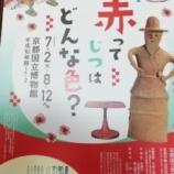 『京都国立博物館 赤ってじつはどんな色? に行ってまいりました。』の画像
