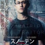 『映画『スノーデン』予告編!』の画像