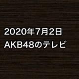 2020年7月2日のAKB48関連のテレビ