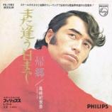 『尾崎紀世彦さんが歌う「また逢う日まで」』の画像