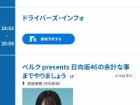 【日向坂46】1時間まるっと日向坂46ラジオ!!!!!
