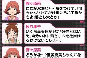 【グリマス】イベント「いざ勝負!真剣すごろくゲーム」ショートストーリーまとめ