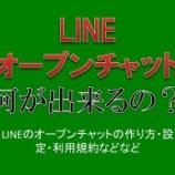 『【LINEオープンチャット】って何が出来るの?設定の仕方、トークとの違い、利用規約、違反ペナルティなど』の画像