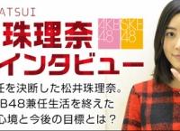 松井珠理奈「みーおんの存在もあって、SKEに戻ろうと決心した」