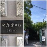 『司馬遼太郎記念館』の画像