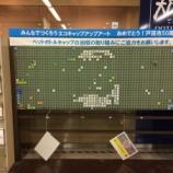 『戸田公園駅構内で戸田市50周年記念のエコキャップアート企画が始まりました。10月8日からスタンプラリーも始まります!』の画像