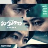 『【#ボビ映21】映画『シン・ウルトラマン』特報! #ShinUltraman』の画像