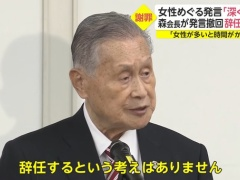 【悲報】森喜朗「俺が辞めたらオリンピックが出来なくなるんやぞ?ええんか…?」
