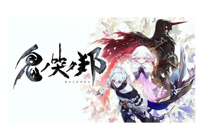【朗報】東京RPGファクトリー「鬼ノ哭ク邦の賛否両論は予想通り、次回作に向けて色々話が出ている」