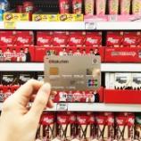 『【日本もヤバイ!!】韓国でクレカ破産が急増!←この理由が他人事ではなさそうwww』の画像