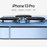 『【悲報】Apple iPhone13発表 → 大きな変更点や指紋認証なしでネットはお通夜wwwwwww』の画像