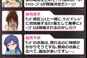 【グリマス】「熱踏!アイドルカーニバル」ショートストーリーまとめ1