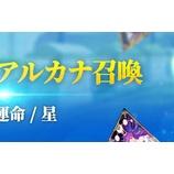 『【アルカナタクティクス】10月4日(月)00:00ピックアップアルカナ召喚開催のご案内』の画像