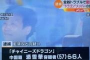 池袋に住む中国人の間で、「女ボス」と恐れられている憑雪華容疑者(57)を逮捕