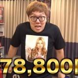 『たかがTシャツに数万円出す人は、株式投資でも失敗する。』の画像