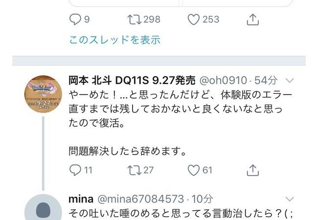 【悲報】DQ11プロデューサー岡本、壊れる