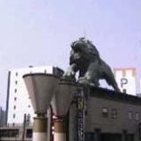 『川口駅前のライオンが唸るとき』の画像