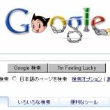 『Googleアトム』の画像
