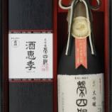 『ゆっ蔵限定商品「華香~はなかおり~」』の画像