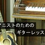 『転回形が得意なピアニストと苦手なギターリスト~レッスンの応用編~』の画像