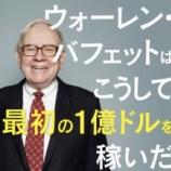 『【日経平均3万円】マネックス証券とウォーレン・バフェット、信頼出来るのはどちらか?【NYダウ100万ドル】』の画像