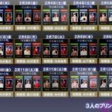 『【乃木坂46】3期生版『3人のプリンシパル』全日程 配役写真付き一覧がこちら!!!』の画像