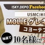 『【米軍実物放出品グレネードポーチ!プレゼントキャンペーン】』の画像