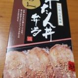 『【牛たん炭焼 利休】の牛たん丼弁当~【旅弁当 駅弁 にぎわい】JR新大阪駅』の画像