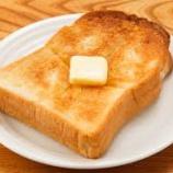 『食パンを一番美味しく食べる方法wwwwwwww 』の画像