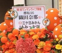 【欅坂46】クリスマスワンマンライブで三ケ日みかんから祝花きてたー!