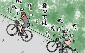 「ロードバイク始めてみた」